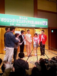 ボウリングマスメディア大賞